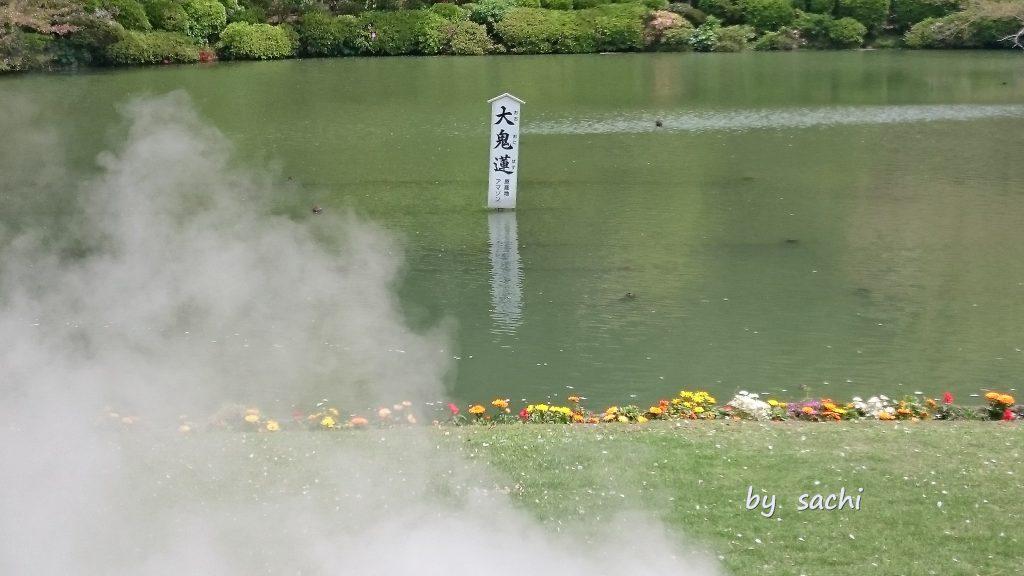 sachi 別府海地獄3