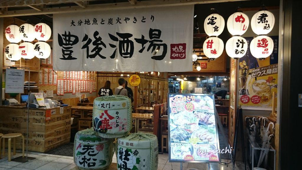 sachi 大分駅構内居酒屋2