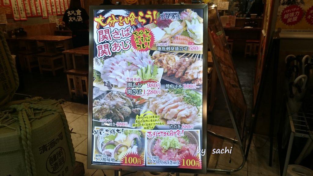 sachi 大分駅構内居酒屋3